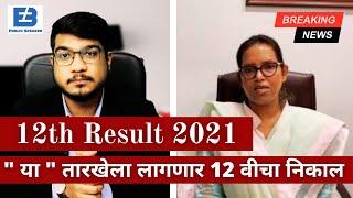 12th Result 2021 Update | HSC Exam 2021 Update News | SSC Exam Maharashtra 2021