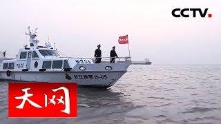 《天网》 巡江·击水中流 | CCTV社会与法