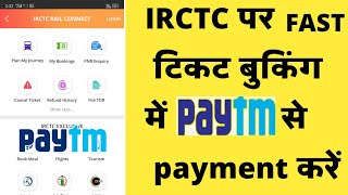 Who to payment IRCTC ticket booking Paytm।