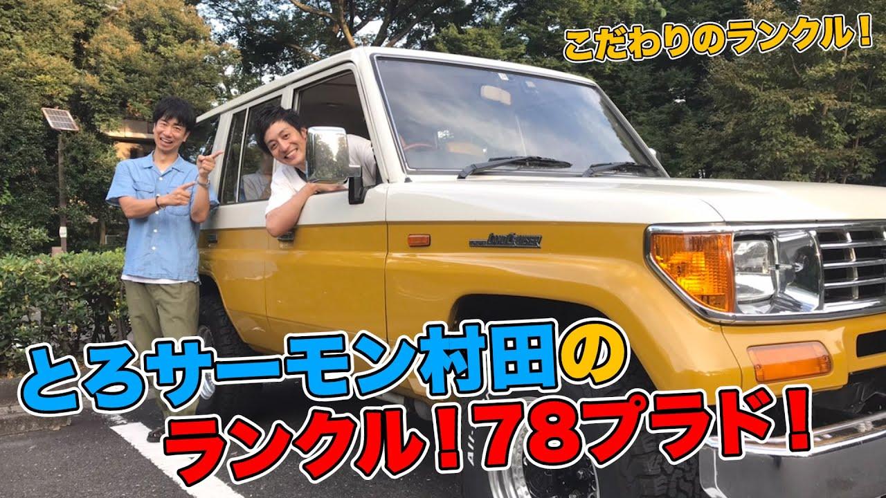 テンダラー浜本の愛車「スカイライン  ケンメリ」〜とろサーモン村田のランクル!78プラド!〜