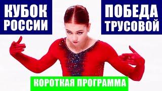 Александра Трусова выиграла короткую программу на первом этапе Кубка России по фигурному катанию