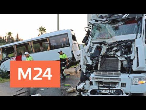 Смотреть фото Большинство пострадавших в ДТП в Турции россиян выписали из больницы - Москва 24 новости россия москва