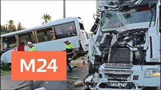 Смотреть видео Большинство пострадавших в ДТП в Турции россиян выписали из больницы - Москва 24 онлайн