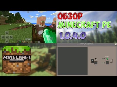 Обзор Minecraft pe 1.0.4.0 build 1 На Русском+Скачать!