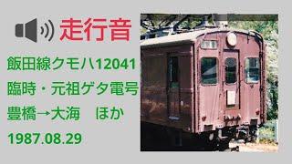 【走行音】飯田線・クモハ12041 臨時「元祖ゲタ電号」