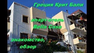видео Апартаменты Крита для отдыха с детьми