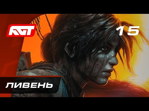 Прохождение Shadow Of The Tomb Raider — Часть 15: Ливень