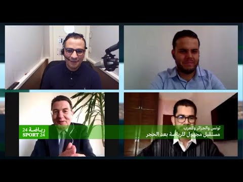 تونس والجزائر والمغرب.. مستقبل مجهول للرياضة بعد الحجر  - نشر قبل 3 ساعة