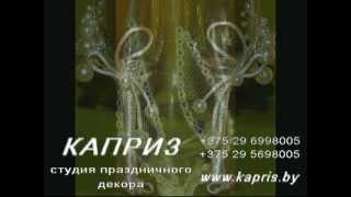 Украшение,оформление бокалов,зала на свадьбу,юбилей(, 2012-07-05T01:42:43.000Z)