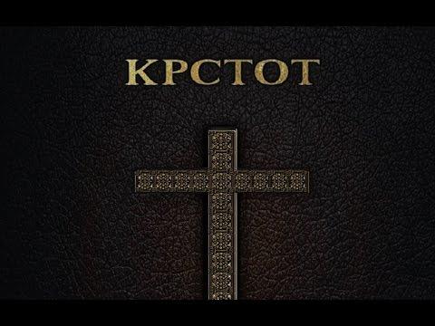 KRSTOT dokumentaren film