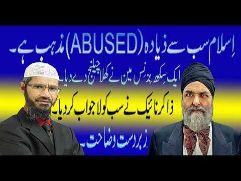 Big Challeng Sikh Buisiness Man VS Dr Zakir Naik   Why Islam Is A Most Abused Religion Urdu
