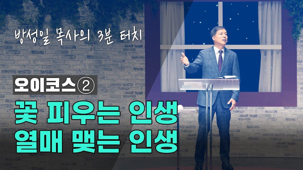[하남교회] 방성일 목사의 3분 터치 / 오이코스② 꽃 피우는 인생, 열매 맺는 인생