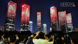 [精彩活动迎国庆] 北京 夜景绚丽如画 共谱盛世华章 | CCTV