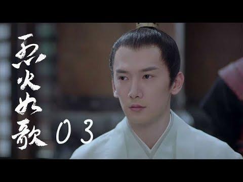 烈火如歌 | The Flame's Daughter 03(迪麗熱巴、周渝民、張彬彬等主演)