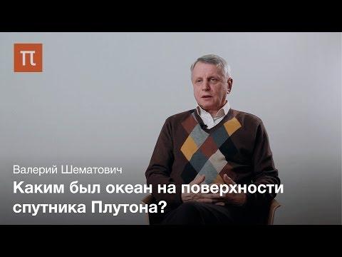 Плутон и Харон — Валерий Шематович