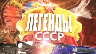 Легенды СССР  Советское кино 9 серия