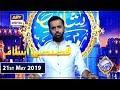 Shan-e-Sehr |Segment|Qasas ul Islam | 21st May 2019