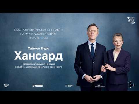 «ХАНСАРД» в кино. Королевский Национальный театр