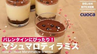 バレンタインにぴったり!マシュマロティラミス | How to make Marshmallow tiramisu