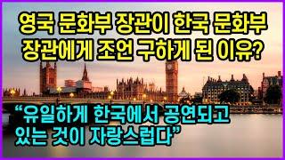 영국 문화부 장관이 한국 문화부장관에게 조언 구하게 된…
