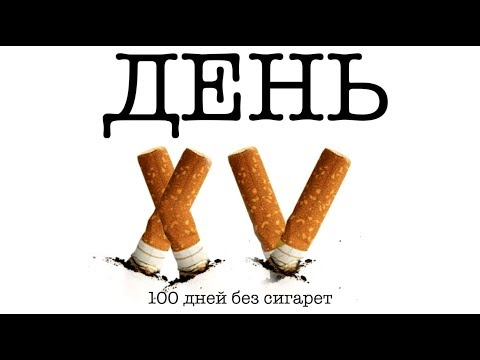 Тяга к курению и сила воли. 15 день.  Как я бросаю курить