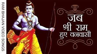 New Ram Bhajan Hindi 2019   जब श्रीराम हुए वनवासी   Best Ram Bhajans HD - Indian Rituals
