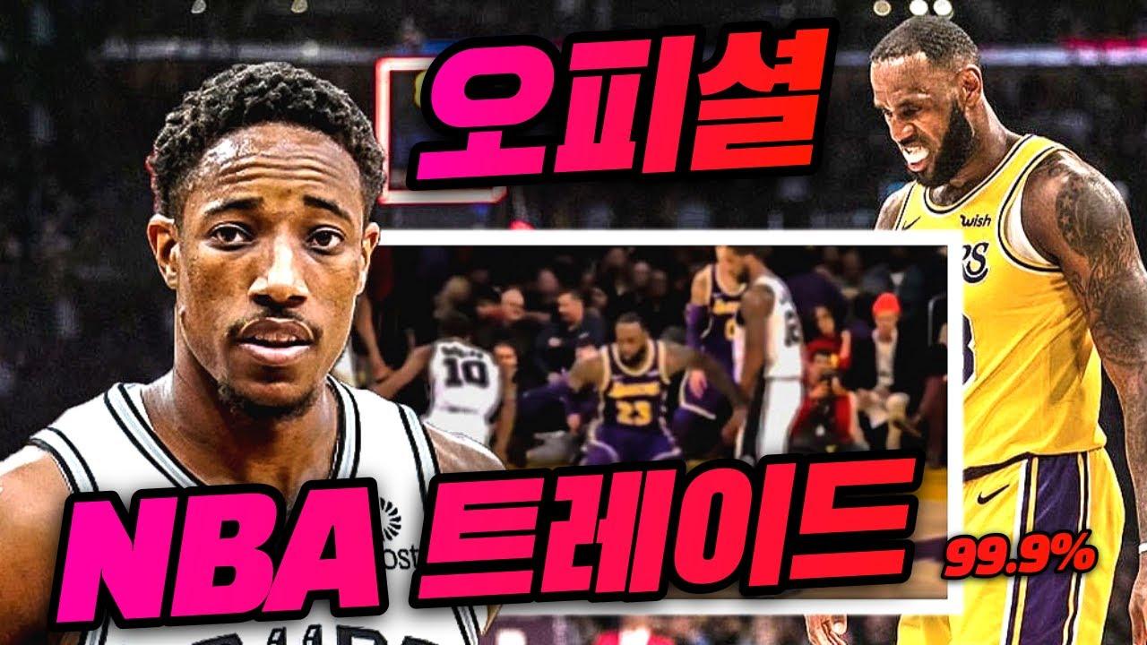 [오피셜] NBA 트레이드!!! 너오고 나 간다!!! 궁금한 선수 총 집합