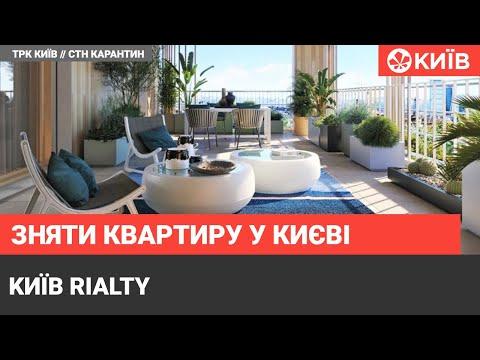 Телеканал Київ: Оренда квартир у Києві - 23.06.20