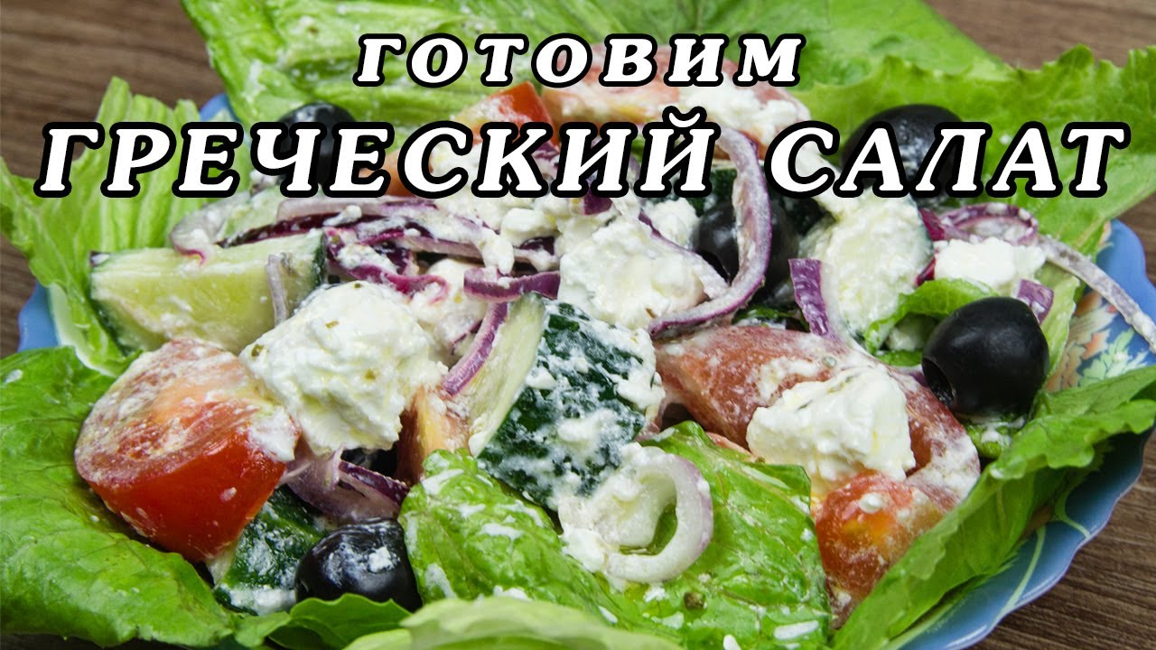 кулинария греческий салат рецепт