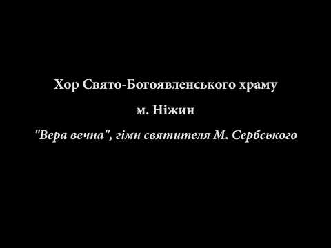 NizhynTB: Svt Bogoyavlensky hor vera vechna v 2 0 Nizhyn 04.11.2018