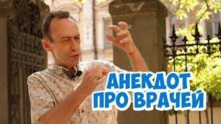 Анекдот дня из Одессы Анекдоты про врачей