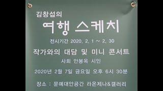 김창섭 여행스케치  /  갤러리 라온제나