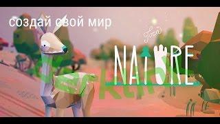 создай свой мир-Toka Natire