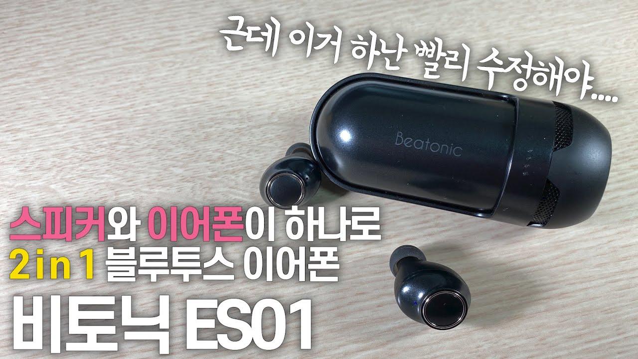 Download 블루투스 이어폰과 스피커가 하나로? 비토닉 ES01 구입 전 요 한가지는 꼭 알고 사세요