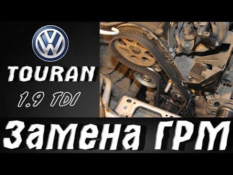 Volkswagen Touran 1. 9 TDI, Замена ГРМ