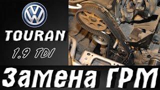 Volkswagen Touran 1.9 TDI , Замена ГРМ