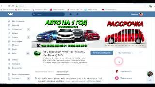 видео Как купить авто в рассрочку: от частного лица, без банка; б/у машину