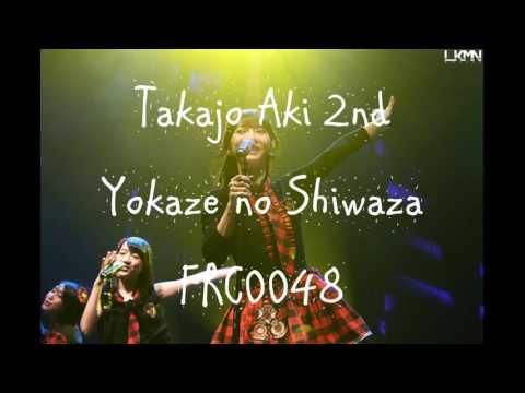 (Sousenkyo Cover) Aki Takajo 2nd - Yokaze no Shiwaza