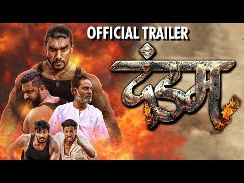 Dandam Movie Trailer | V.sattu | 27 DECEMBER | Mr. World Sangram Chougule | Marathi Movie 2019