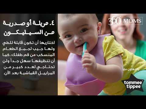أهم 6 مستلزمات لإطعام الرضع وكيف تختارينها