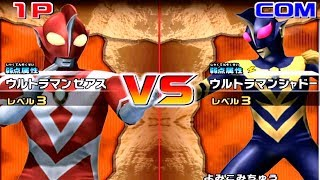 Daikaiju Battle Ultra Coliseum DX - Ultraman Zearth vs Ultraman Shadow