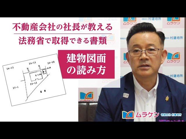 建物図面の読み方〜不動産会社の社長が教える、法務局で取得できる書類〜