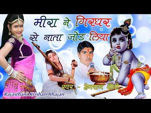 मीरा ने गिरधर से नाता जोड़ लिया     Hit Song    Krishan Bhajan    Hemraj Saini    हेमराज सैनी