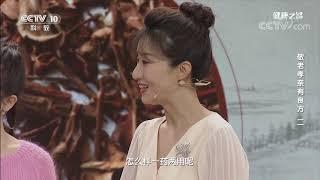 [健康之路]敬老孝亲有良方(二) 补肾壮骨方  CCTV科教
