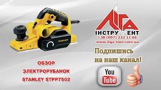 Электрорубанок Stanley STPP7502 / Електрорубанок Stanley STPP7502