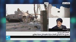 انفجار سيارة ملغومة في مدينة بنغازي الليبية