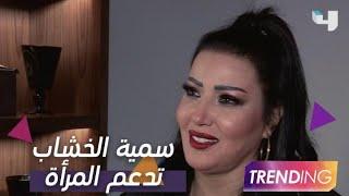 سمية الخشاب تدعم المرأة العربية بأغنياتها.. وكاميرا تريندنج معها في سوريا