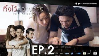 #ทิ้งไว้กลางทาง The Series | EP.2 (Full) | POTATO
