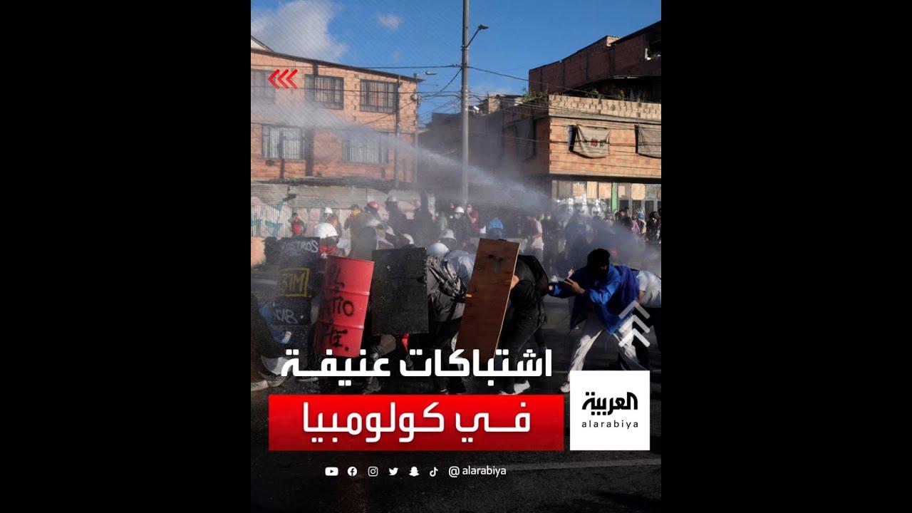 مواجهات عنيفة بين متظاهرين وقوات شرطة في العاصمة الكولومبية  - 10:54-2021 / 7 / 21