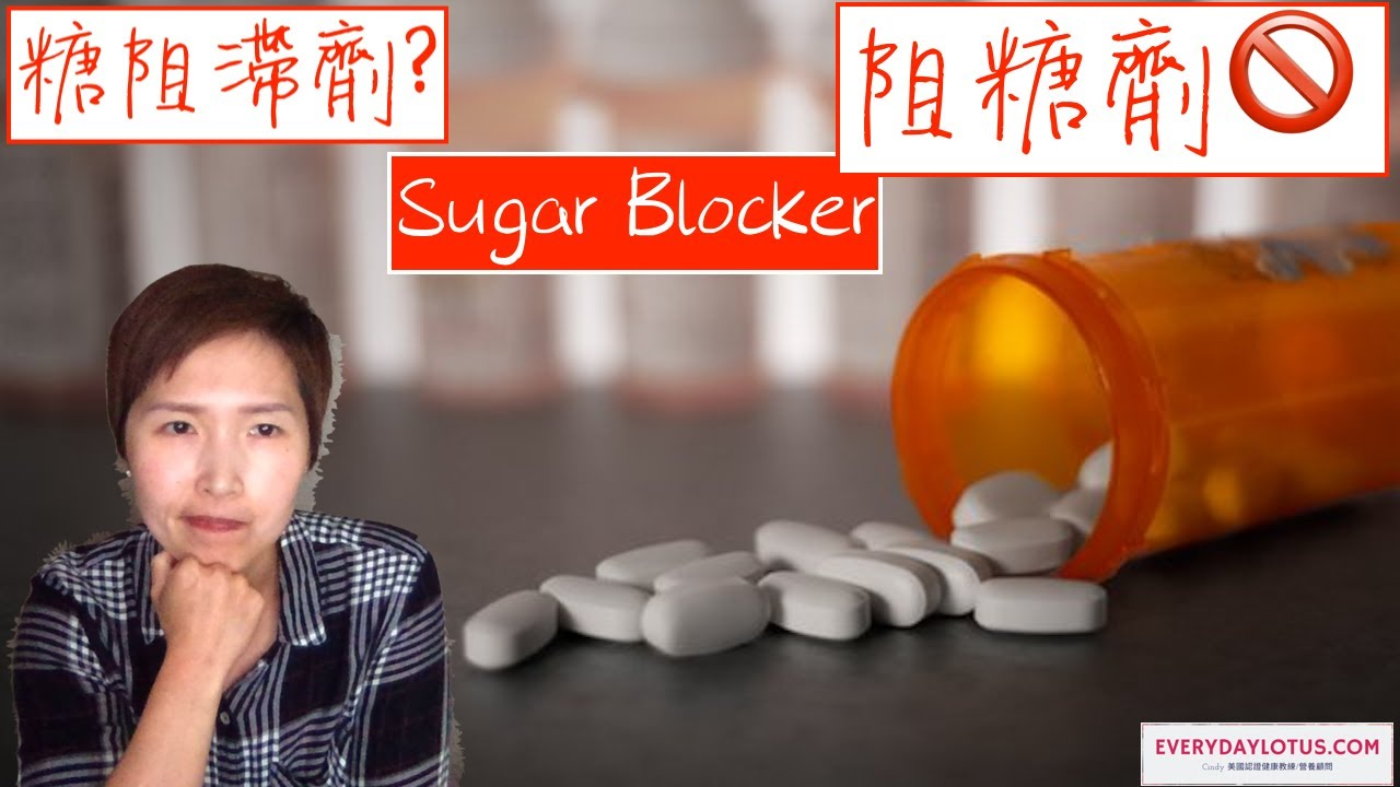 糖阻滯劑Sugar Blocker阻糖劑? 真有此物? 減輕糖分的影響用這些礦物質 【減肥補充劑】 - YouTube
